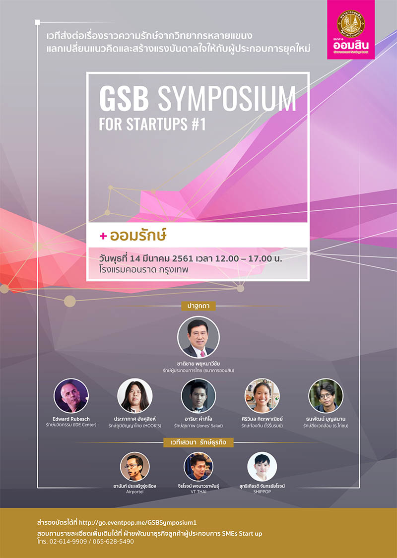 GSB-Symposium-for-Startups-1