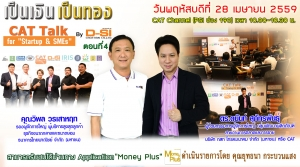 CAT Talk for Startup & SMEs ตอนที่ 4