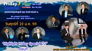 """Highlight friday special ปี2""ตอนที่ 1"