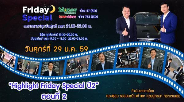 """Highlight friday special ปี2""ตอนที่ 2"