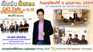 CAT Talk for Startup & SMEs ตอนที่ 5
