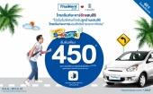 โปรโมชั่น ไทยเร้นท์อะคาร์ รัก แสนสิริ  ลูกบ้านแสนสิริเช่ารถที่ไทยเร้นท์อะคาร์ราคาสุดพิเศษ เริ่ม 450 บาท/วัน ถึง 30 กันยายนนี้