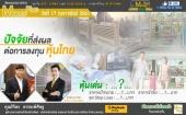 ปัจจัยที่ส่งผลต่อการลงทุนหุ้นไทย