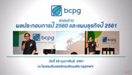Facebook Live : BCPG แถลงผลประกอบการ2560 และแผนธุรกิจ ปี2561