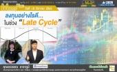 """ลงทุนอย่างไรดีในช่วง """"late cycle"""""""