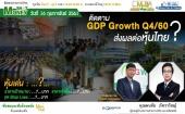 ติดตาม GDP Growth Q4/60 ส่งผลต่อหุ้นไทย?