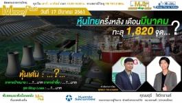 หุ้นไทยครึ่งหลังเดือนมีนาคม ทะลุ 1,820 จุด?