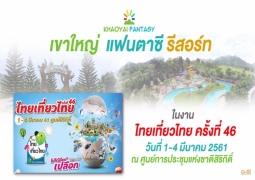 """เปิดโลกการท่องเที่ยวไป กับ  """"เขาใหญ่แฟนตาซีรีสอร์ท"""" ในงาน """"ไทยเที่ยวไทย ครั้งที่ 46 """""""