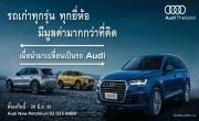 อาวดี้ ประเทศไทย เพิ่มมูลค่าให้รถเก่าทุกรุ่น ทุกยี่ห้อ เพียงนำรถเก่ามาเปลี่ยนเป็นรถ Audi เริ่มวันนี้ - 30 มิ.ย. เท่านั้น