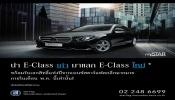 เบนซ์สตาร์แฟลก ให้คุณนำรถ E-Class คันเก่า มาแลก E-Class คันใหม่