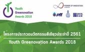 มูลนิธิพลังสร้างสรรค์นวัตกรรม ร่วมกับ กลุ่ม ปตท. และสมาคมวิทยาศาสตร์แห่งประเทศไทยในพระบรมราชูปถัมภ์