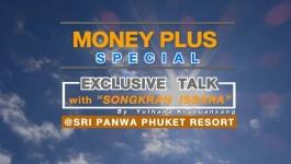 """""""Exclusive Talk with """"Songkran Issara  (บมจ. ชาญอิสสระ ดีเวล็อปเมนท์)"""""""