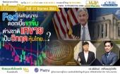 Fed ส่งสัญญาณดอกเบี้ยขาขึ้น - ต่างชาติเทขาย ... เป็นวิกฤตหุ้นไทย?
