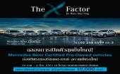 The X Factor by Benz Star Flag ฉลองการเปิดตัวสุดยิ่งใหญ่! สภาพดั่งรถใหม่