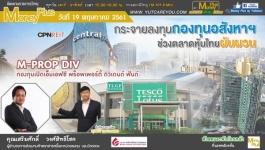 กระจายลงทุนกองทุนอสังหาฯ ช่วงตลาดหุ้นไทยผันผวน
