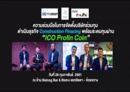 PPS จับมือ ฟินเทค (ประเทศไทย)และเวโลพาร์ค เซ็น MOU ศึกษาธุรกิจ Fintech Platform