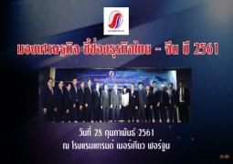 """สมาคมผู้สื่อข่าวไทย-จีน จัดประชุมใหญ่สามัญประจำปี และเปิดเวทีเสวนาพิเศษ """"มองเศรษฐกิจ – ชี้ช่องธุรกิจไทย-จีน ปี 2561"""""""