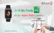 บลจ.กสิกรไทย ชวนลูกค้า K-My Funds  เช็คแล้วลุ้น! Apple Watch Series 3 รวม 2 เครื่อง/เดือน