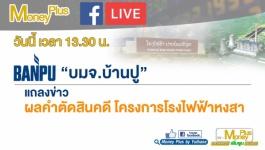 Facebook Live : บมจ. บ้านปู แถลงข่าวผลคำตัดสินคดีโครงการโรงไฟฟ้าหงสา