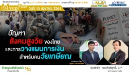 ปัญหาสังคมสูงวัยของไทย และการวางแผนการเงินสำหรับคนวัยเกษียณ