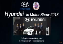 Hyundai in Motor Show 2018 บูธ A6
