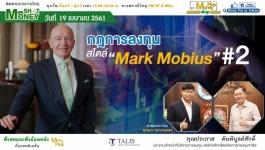 กฎการลงทุนสไตล์ Mark Mobius #2
