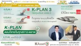 K-PLAN ตอบโจทย์ในทุกสภาวะตลาด?