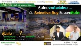 หุ้นไทยจะเด้งต่อไหม ... เน้น selective buy ธีม งบฯเติบโต
