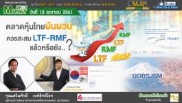 ตลาดหุ้นไทยผันผวน ควรสะสม LTF-RMF แล้วหรือยัง?