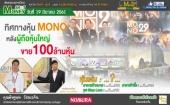 ทิศทางหุ้น MONO หลังผู้ถือหุ้นใหญ่ขาย 100 ล้านหุ้น