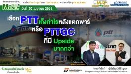 เลือก PTTเก็งกำไรหลังแตกพาร์ หรือ PTTGC ที่มี Upside มากกว่า