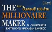 """ขอเชิญร่วม สัมมนา """" ปั้นเศรษฐี 100 ล้าน THE MILLONAIRE MAKER"""" โดย คุณประภาส ตันพิบูลย์ศักดิ์ และ โค๊ช แนท"""