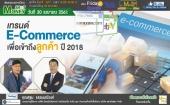 เทรนด์ E-Commerce เพื่อเข้าถึงลูกค้า ปี 2018