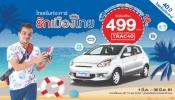 ไทยเร้นท์อะคาร์ รักเมืองไทย ฉลองครบรอบ 40 ปีไทยเร้นท์อะคาร์มอบสิทธิพิเศษ ลดค่าเช่าสูงสุด 10%