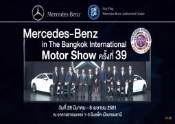 Mercedes Benz Thailand in Motor Show ครั้งที่ 39 บูธ A3