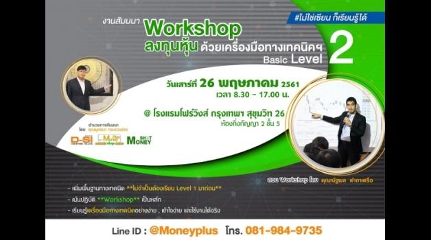 """พบกับ สัมมนา """"Workshop ลงทุนหุ้น ด้วยเครื่องมือทางเทคนิคฯ Basic Level 2"""" #ไม่ใช่เซียน ก็เรียนรู้ได้"""