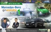 Mercedes-Benz ผู้นำรถยนต์หรูอันดับ 1