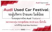 """อาวดี้ ประเทศไทย จัดเต็มในงาน """"Audi Used Car Festival"""" ยกขบวนรถผู้บริหาร ป้ายแดง  ไมล์น้อย ประกันครบ"""