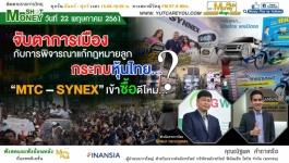 """จับตาการเมือง กับการพิจารณาแก้กฎหมายลูก กระทบหุ้นไทย? ..."""" MTC – SYNEX """" เข้าซื้อดีไหม?"""