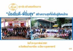 """ศุภาลัย สร้างสรรค์โครงการ """"น้องอิ่มดี-พี่อิ่มสุข"""" สร้างความสุขที่ยั่งยืนสู่สังคมไทย"""