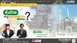 หุ้นไทยเข้าสู่ตลาดกระทิงจริงหรอ?