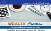"""กองทุนบัวหลวง ขอเชิญเข้าร่วมกิจกรรม Investment Workshop ตอน """"Wealth Creation สร้างความมั่งคั่งด้วยแผนการเงิน"""""""