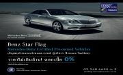 เบนซ์สตาร์แฟลก เชิญทุกท่านสัมผัส Mercedes-Benz Certified รถผู้บริหาร ป้ายแดง ไมล์น้อย