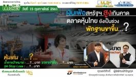 แนวโน้มตลาดหุ้นไทยและกลยุทธ์การลงทุน จาก บล.ธนชาต
