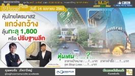 หุ้นไทยไตรมาส 2 แกว่งกว้าง ลุ้นทะลุ 1,800 หรือ ปรับฐานลึก