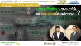 บลจ.กสิกรไทย มองแนวโน้มตลาดตราสารหนี้น่าสนใจลงทุน?