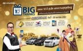 Hyundai Big Thanks ฉลอง 10 ปี ฮุนได เสกความสุขชุดใหญ่